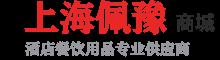 佩豫商贸网上商城---上海佩豫商贸有限公司