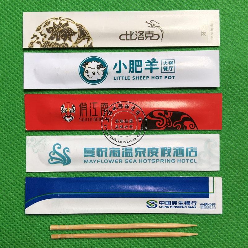 独立包装一次性印logo牙签套铜版纸四边压合牙签定做定牌印刷5万